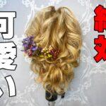絶対可愛いアップヘアアレンジ【簡単ヘアセット】卒業式や入学式、成人式、結婚式、七五三、浴衣に