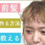【前髪ヘアアレンジ】美容師が教える可愛いパーマ風前髪の作り方!ストレートアイロンやコテで簡単にできます!