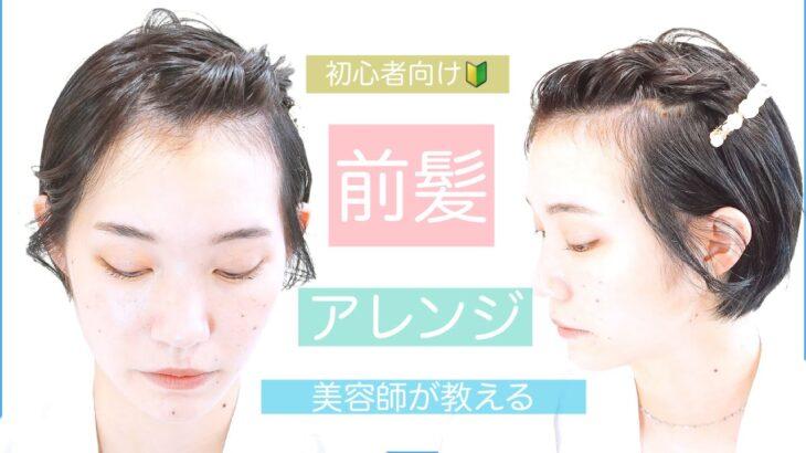 【前髪のヘアアレンジ】美容師が教えるショートヘアの前髪アレンジ!結婚式や2次会、入学卒業OK!