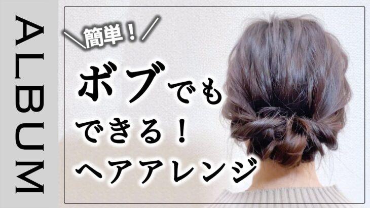 【ボブアレンジ】髪が長くなくてもできる!かわいいパーティーヘアアレンジ♪〖ALBUM〗