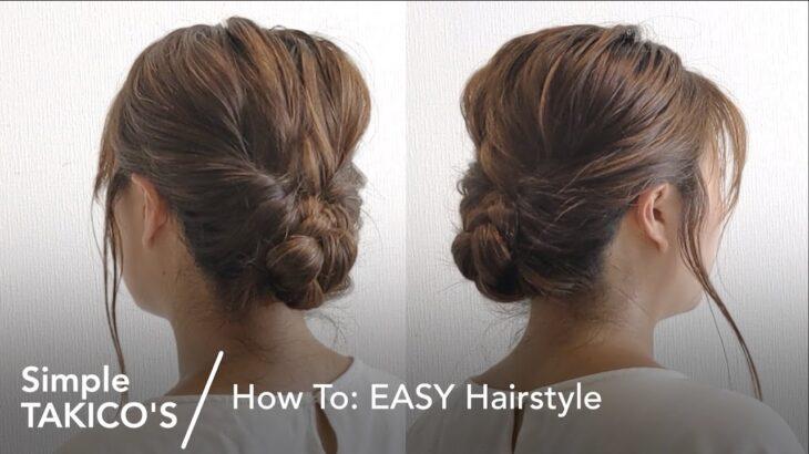 【ヘアアレンジ】How To: EASY Hairstyle これなら自分で出来る!上品キレイなまとめ髪